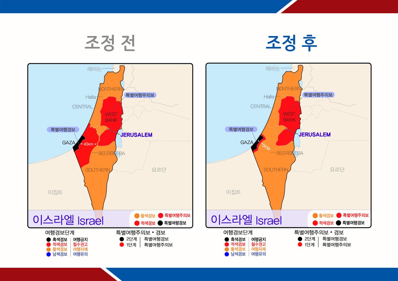 이스라엘여행경보단계 조정