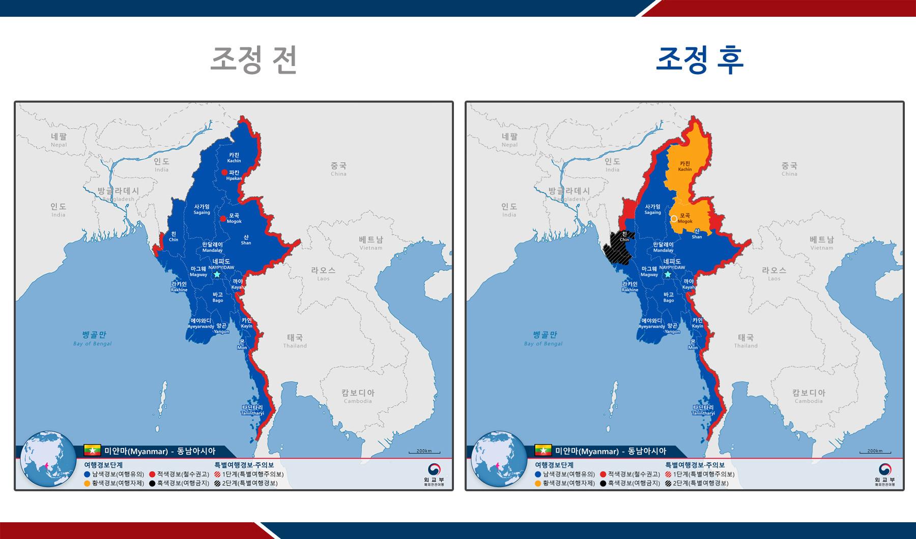 4월 16일부로 미얀마와 방글라데시 접경 라카인 주(州) 북부 지역 등에 특별여행경보를 발령하는 등 미얀마 일부 지역 여행경보를 조정하여 발령
