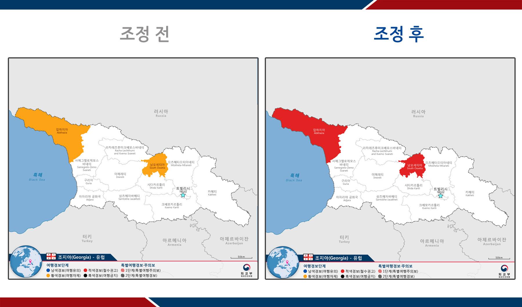 압하지아와 남오세티아 지역의 정세 불안이 지속되고 있고, 조지아 정부가 자국의 허가 없는 외국인 방문에 대해 벌금 부과, 체포․구금 등 입장을 보이고 있는 점을 감안하여 해당 지역에 대해 기존 2단계(황색경보, 여행자제)에서 3단계(적색경보, 철수권고)로 상향 조정되었다.