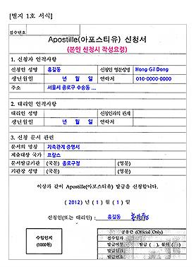 아포스티유 본인 신청 서류