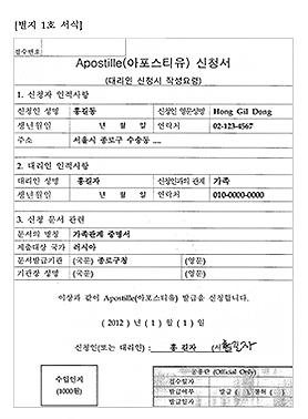 아포스티유 대리인 신청 서류